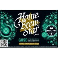 Наливна Meltum HomeBrewStar Green Stereotype - 1 литър